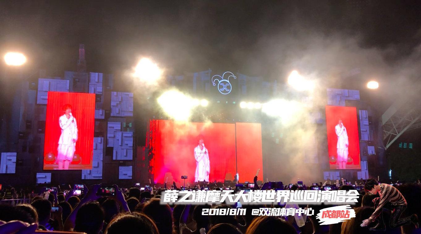 薛之谦摩天大楼世界巡回演唱会……