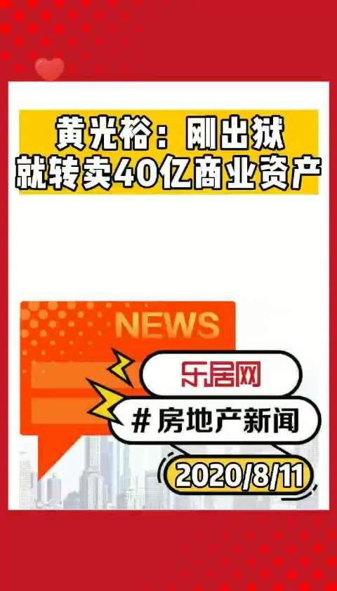 房地产新闻黄光裕40亿出售悦秀城