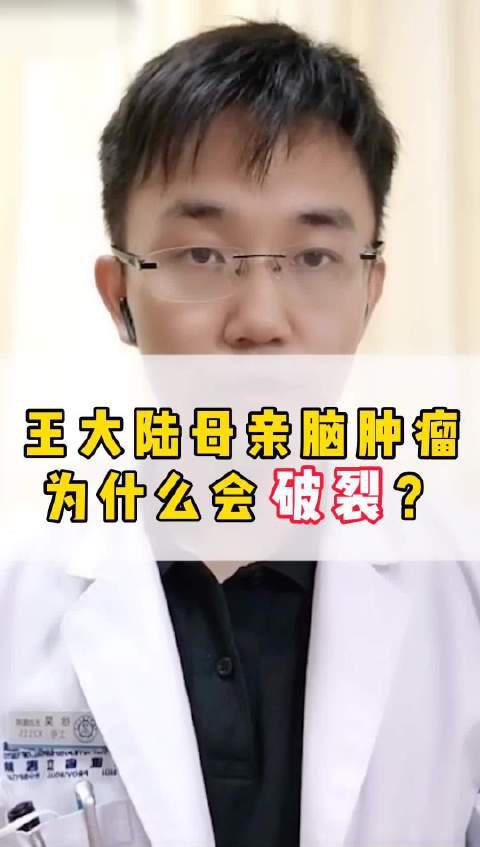 如何避免脑肿瘤破裂,有什么征兆?