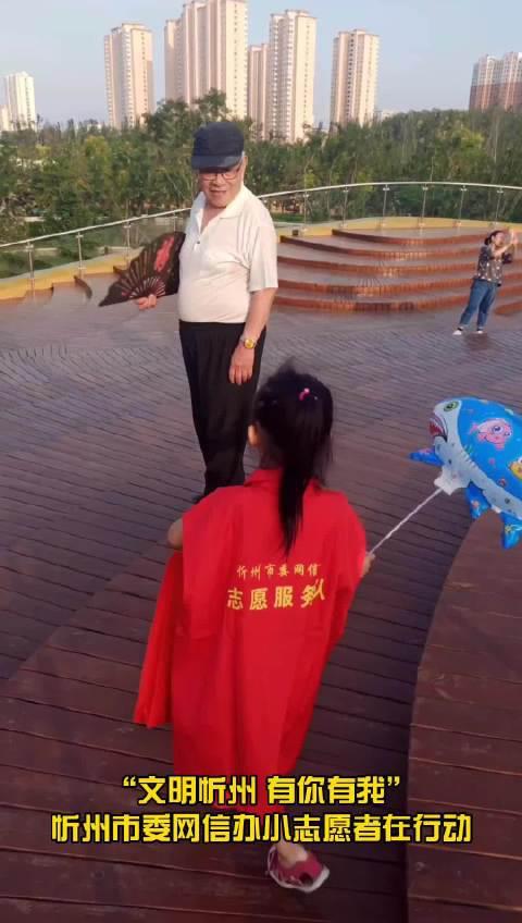 """""""文明忻州 有你有我""""忻州市委网信办小志愿者在行动"""