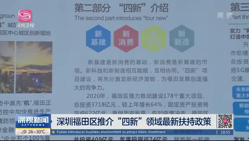 """深圳福田区推介""""四新""""领域最新扶持政策"""