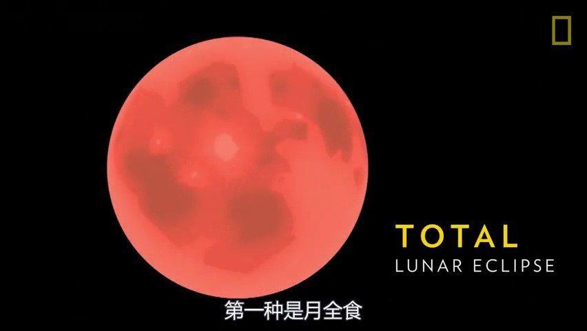 当人们看见血色月亮,总是会担心是不祥之兆