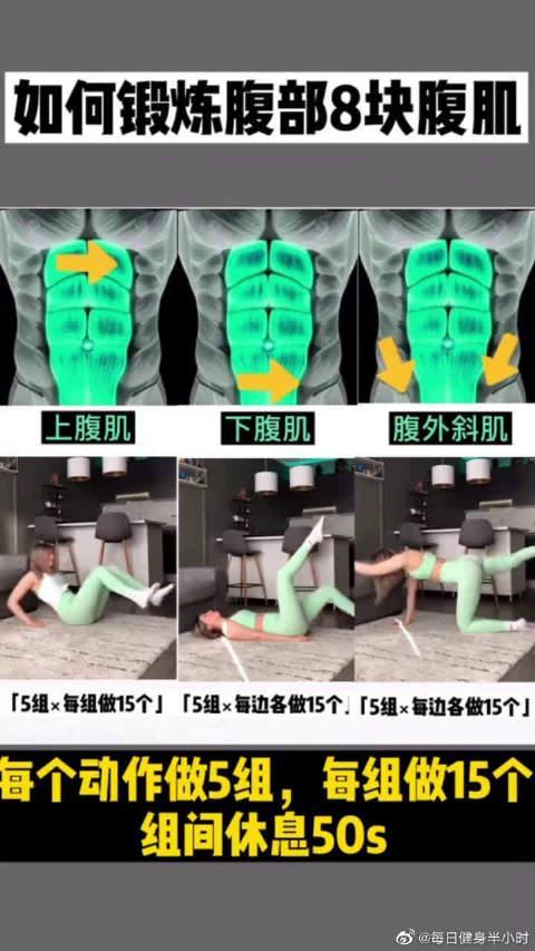 健身教学美女健身,3个腹肌训练方法,每天做5组练出马甲线