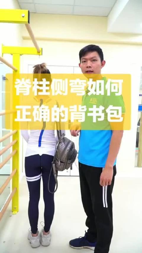 脊柱侧弯后怎么背书包才合适呢?