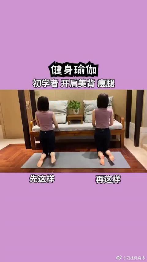 让你坐瘦的体式来了,每天3-5分钟瘦腿、瘦背、瘦手臂……