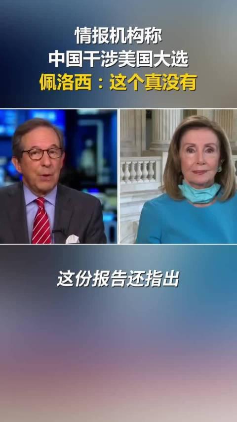 美情报部门称中国干涉美国大选,佩洛西:这个真没有