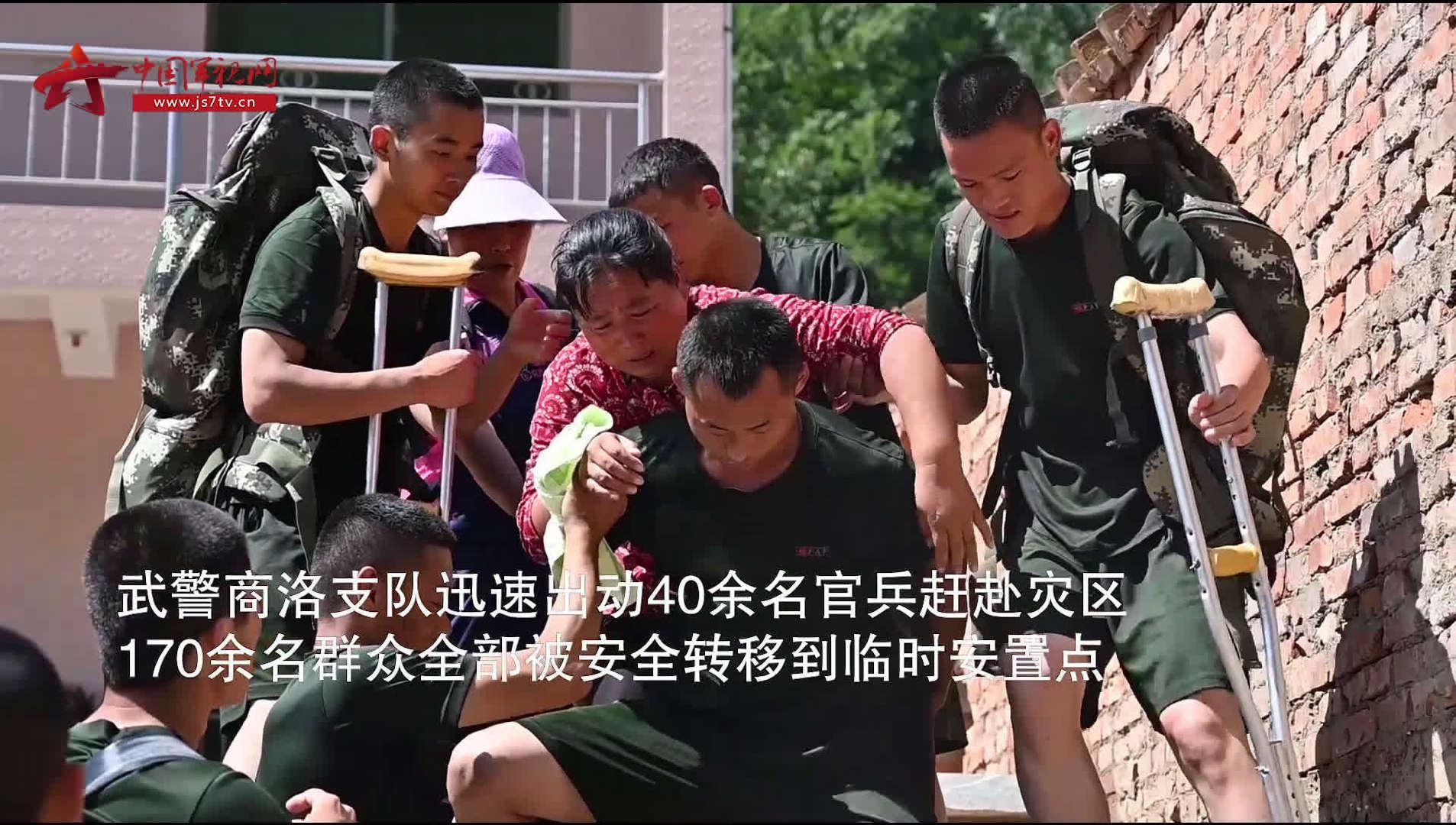 陕西省商洛市洛南县突降暴雨 武警商洛支队紧急转移被困老人