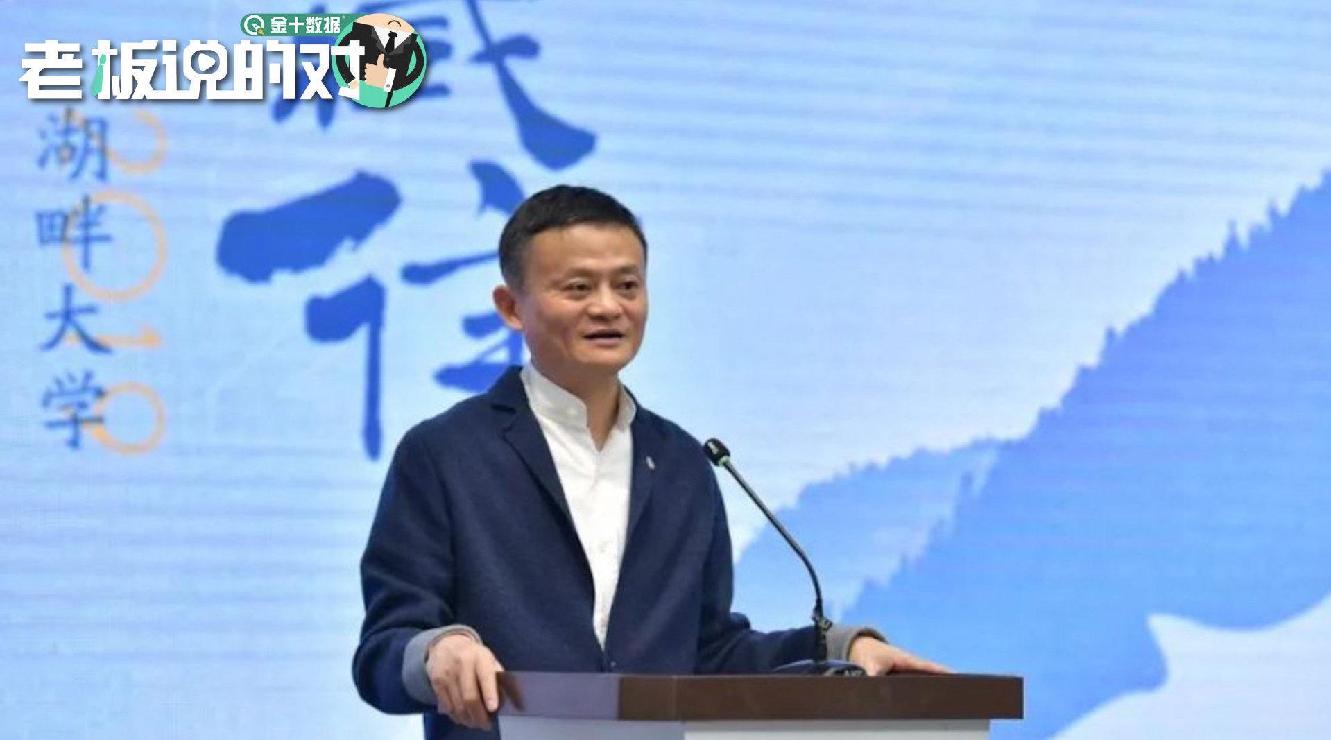 """马云""""画饼""""视频曝光:阿里20年前网站排名100万……"""