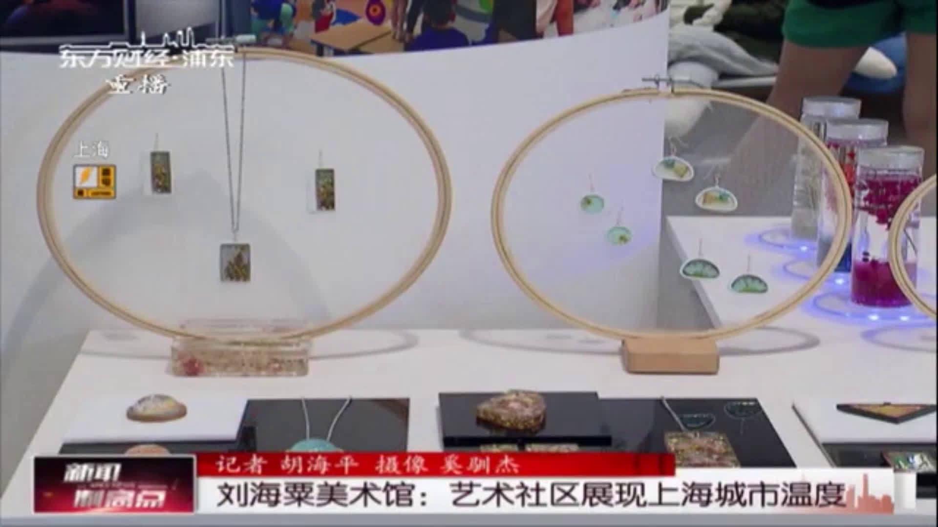 刘海粟美术馆:艺术社区展现上海城市温度