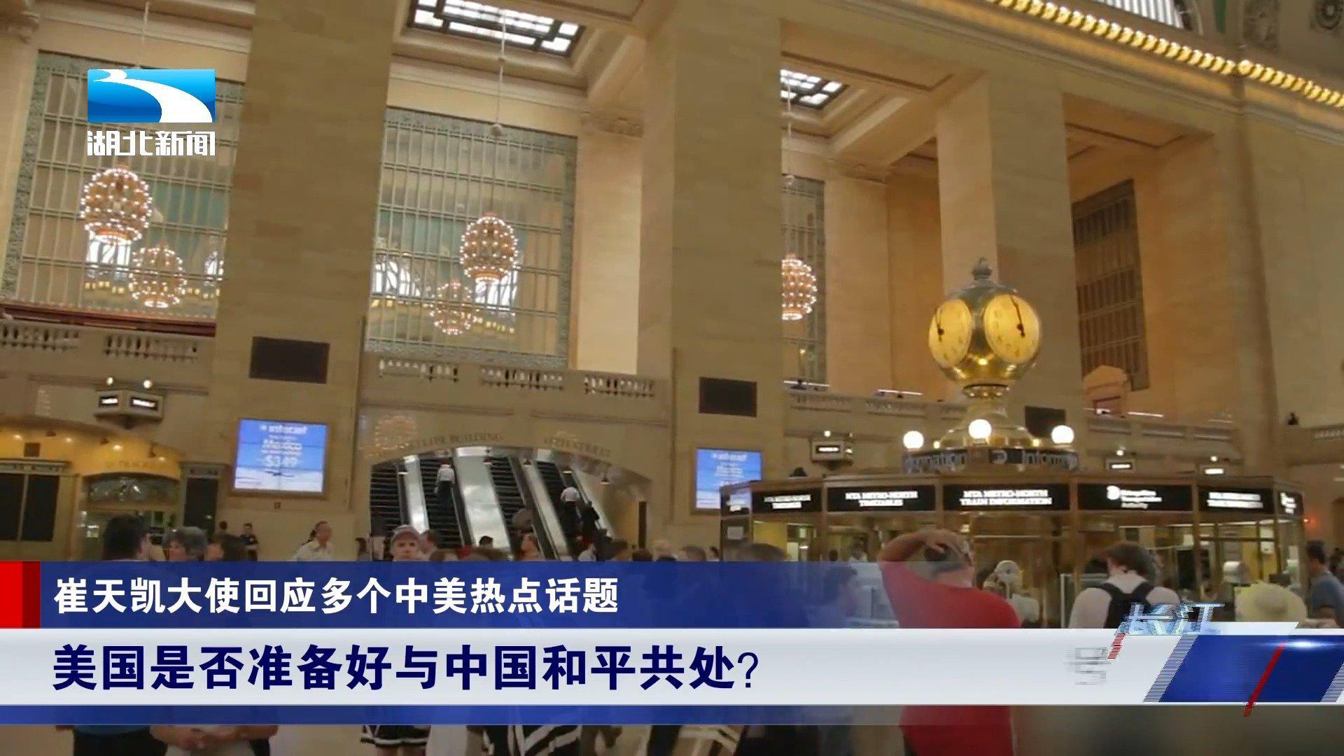 美国是否准备好与中国和平共处?崔天凯大使回应多个中美热点话题