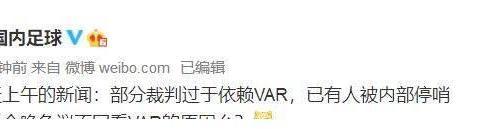 傅明不看VAR的原因找到了?有人内部停哨,秦升发微博后秒删