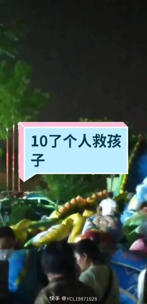 济宁 运河壹号充气堡露气了,十来个人救孩子