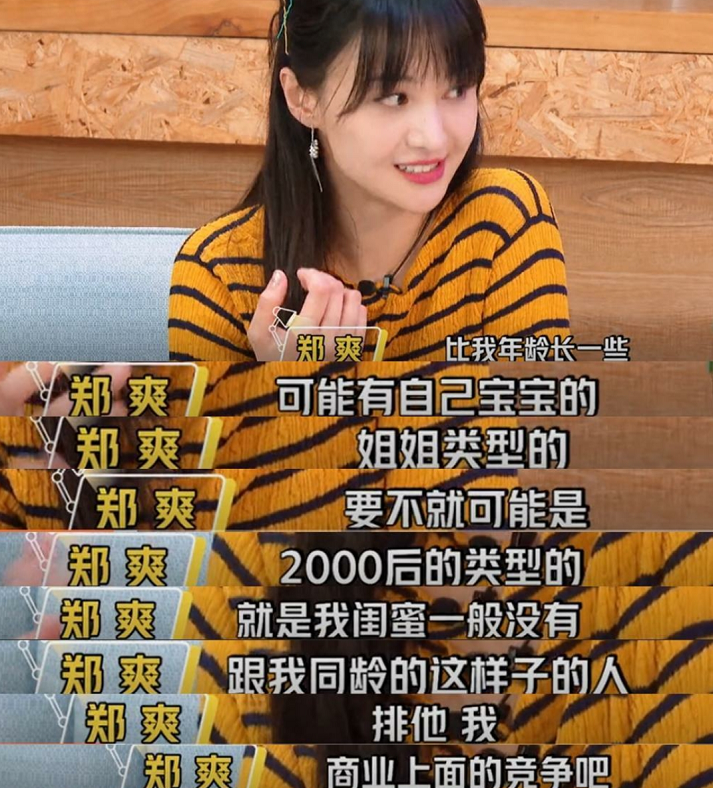 她是刘涛最好的姐妹,刘涛婚礼唯一的伴娘,两人一起开公司录节目