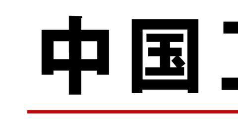 「工行温度」工行安庆潜山支行狠抓市场竞争力提升