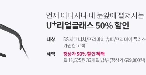 LG U+在韩国预售Nreal消费者版AR眼镜,约人民币4104元