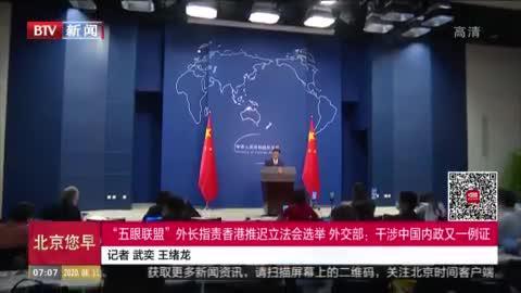 """""""五眼联盟""""外长指责香港推迟立法会选举  外交部:干涉中国内政又一例证"""