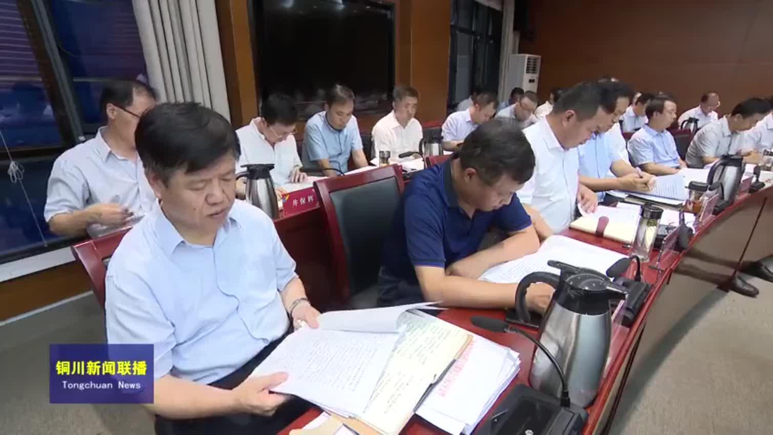 视频│《铜川新闻联播》2020年8月10日