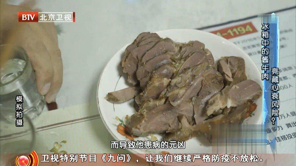 冰箱中的酱牛肉,竟然藏着心衰风险,罪魁祸首是这种病菌!