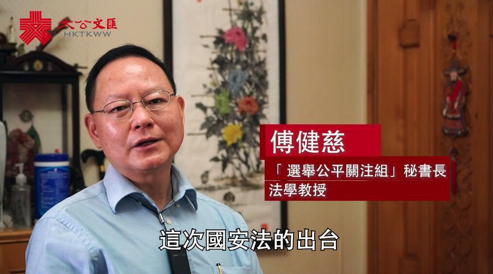 港书画家谈香港国安法:中国历史应成为必修科目