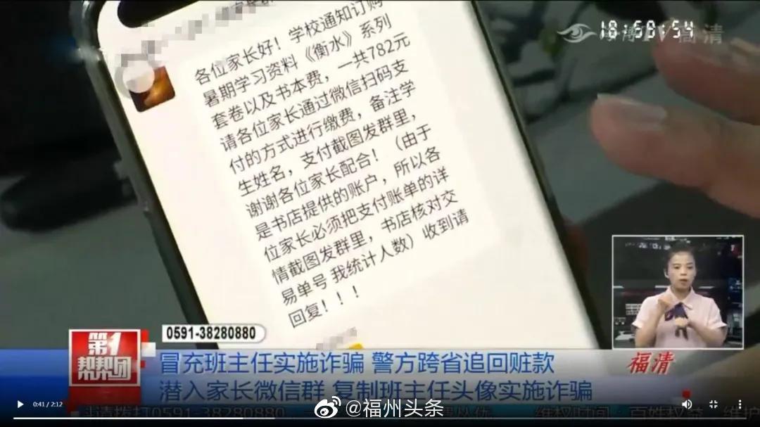 福州 26名家长被骗!男子潜入班级群冒充班主任收取教材费