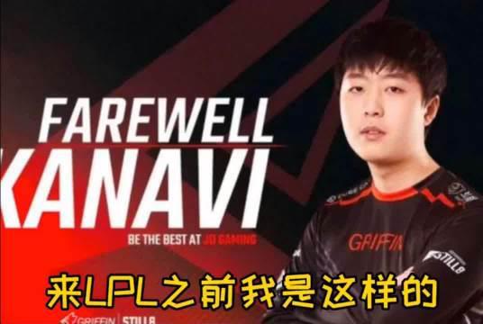 Kanavi的LPL成(bian)长(pang)之旅 cr-JDG电子竞技俱乐部