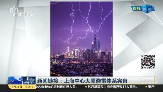 新闻链接:上海中心大厦避雷体系完备