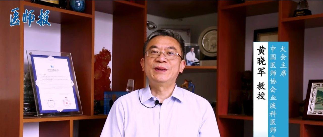 2020中国血液病大会丨黄晓军:传承和发展、创新和改变永远是时代的命题