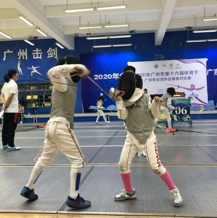 广州市第十六届体育节击剑协会精英对抗赛圆满结束
