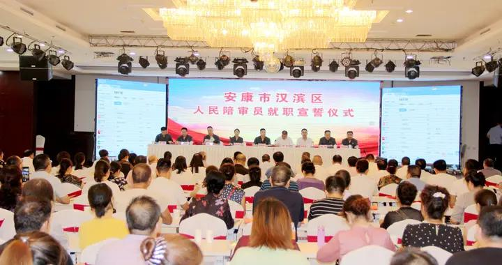安康:汉滨区法院举行人民陪审员就职宣誓仪式