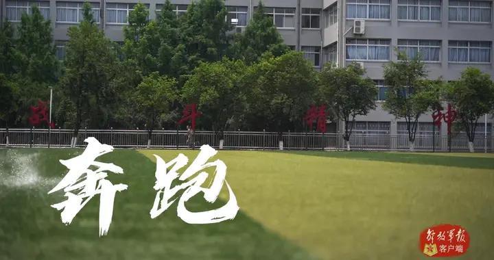 原创MV《奔跑》 热血军校生 硬核毕业季