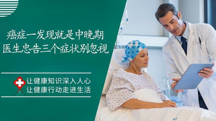 癌症一发现就是中晚期,肿瘤科医生忠告:三个症状别再一拖再拖