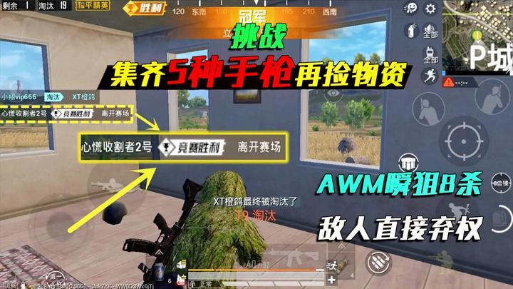 和平精英:集齐5种手枪再捡物资,AWM瞬狙8杀,敌人直接投降!