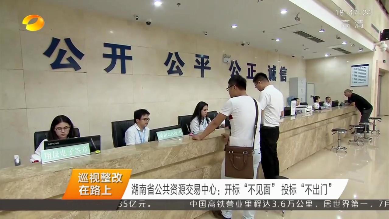 """湖南省公共资源交易中心:开标""""不见面"""",投标""""不出门"""""""