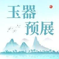 华豫网拍·玉器预展丨第二辑