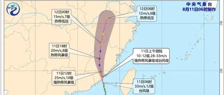 """""""急性子""""台风""""米克拉""""登陆福建漳浦,潮州发布暴雨黄色预警"""
