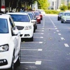 沈阳新增近15万个停车泊位