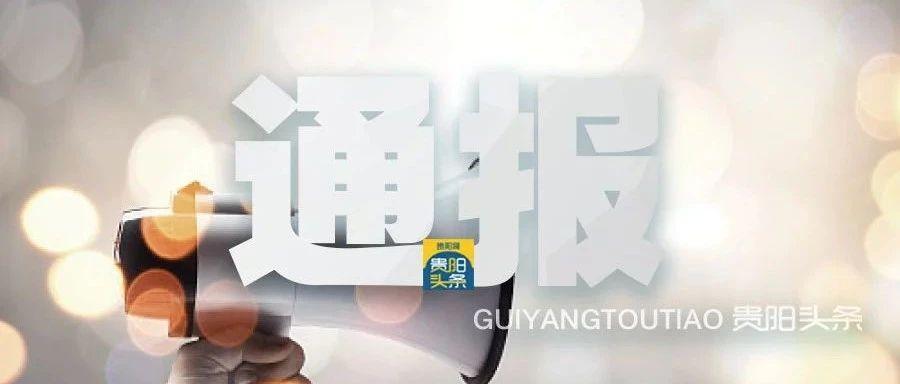 贵州茅台酒厂集团技术开发公司原党委副书记、总经理王俊接受纪律审查和监察调查