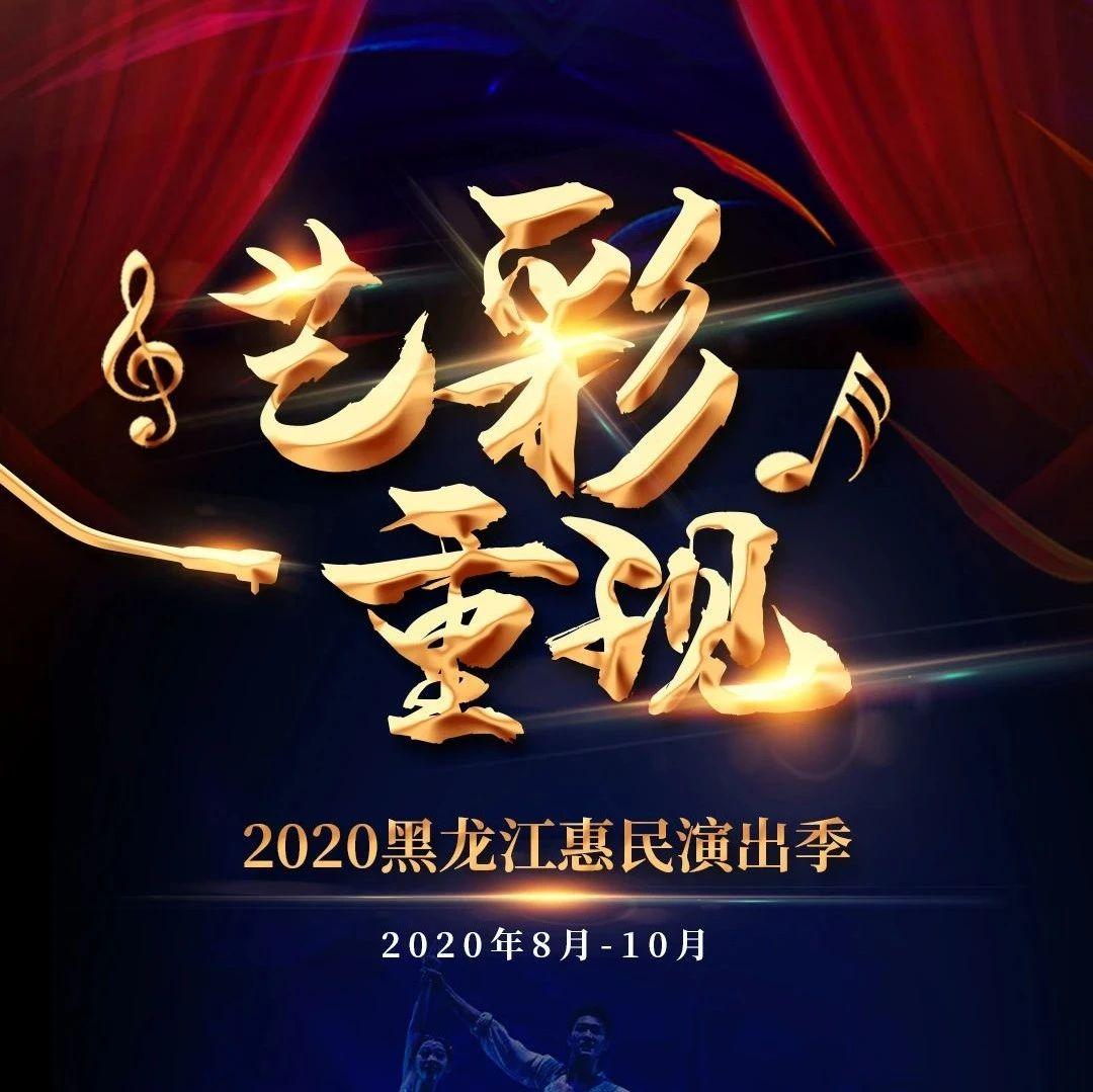 """来吧 展示!""""艺彩重现""""2020黑龙江惠民演出季开始啦~"""