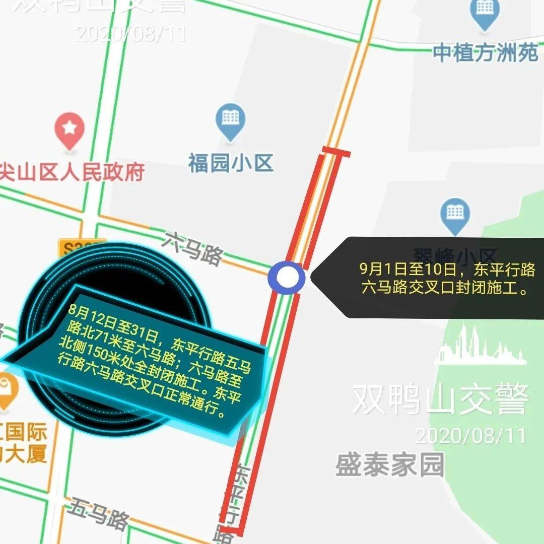 双鸭山风土人情——8月12日起东平行路五马路至六马路因供热管网改造全封闭施工 | ;全市第二批校外培训机构复课名单