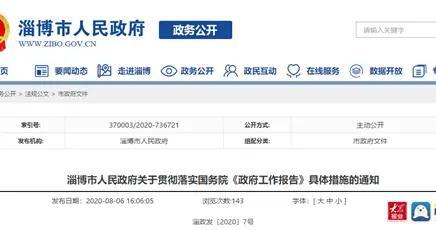 贯彻落实《政府工作报告》淄博市人民政府发布减税、资金补助等具体措施
