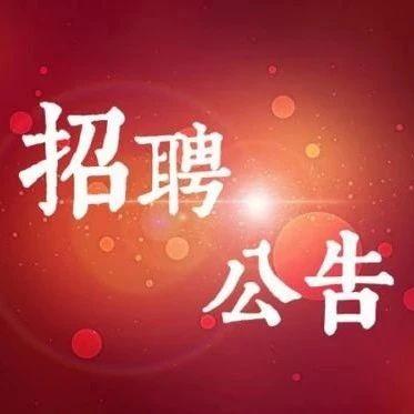 忻州:招聘18名医务人员!
