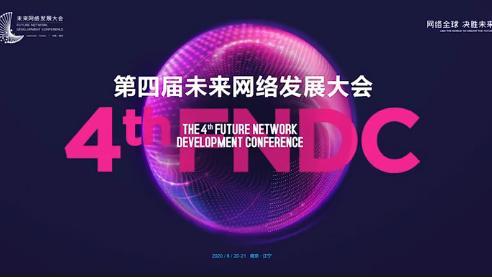 【视频】网络全球 决胜未来  第四届未来网络发展大会即将举办