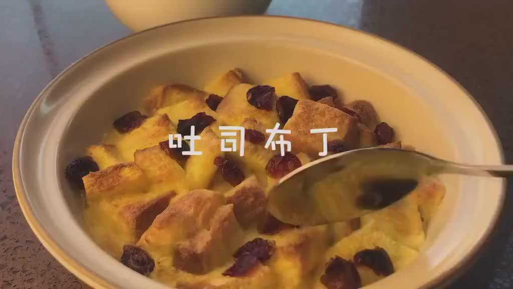 旺仔吐司布丁+酸奶桃子麦片 幸福的一天从早餐开始~