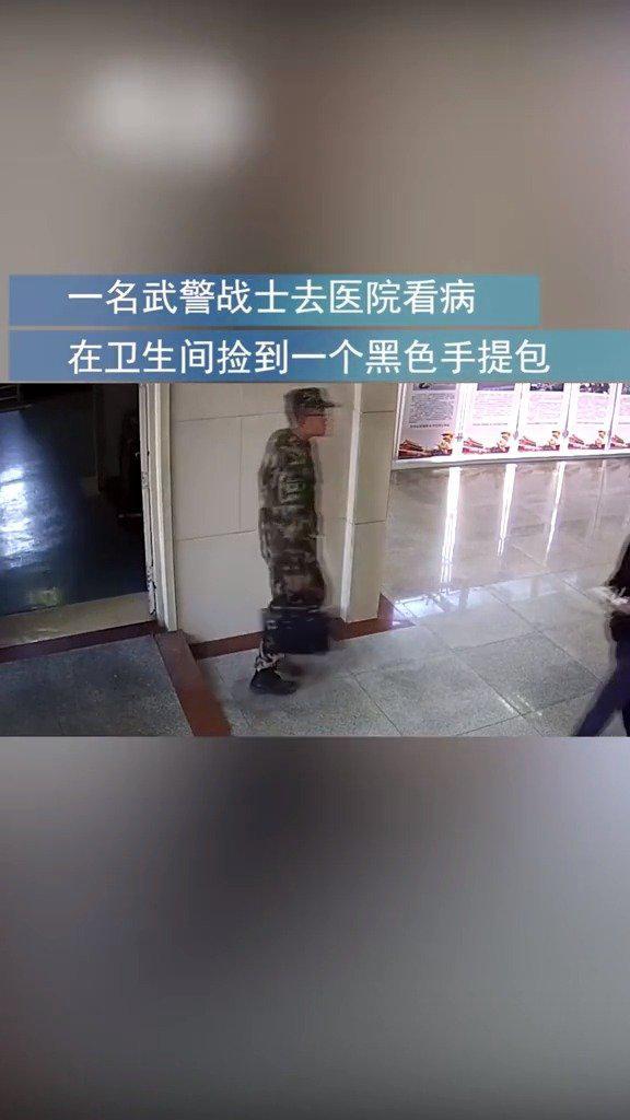 武警战士厕所捡到10万元急找失主……