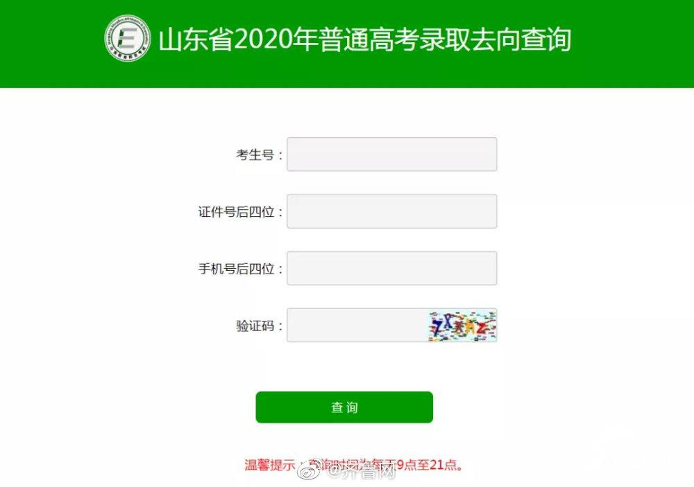 山东2020高考录取去向查询系统开通(附查询路径)