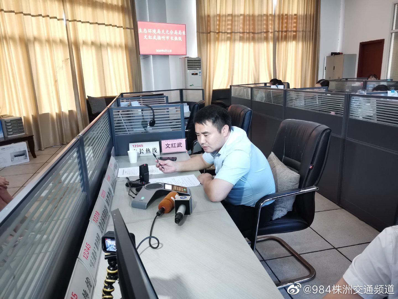 市生态环境局天元分局局长文红武接听市长热线