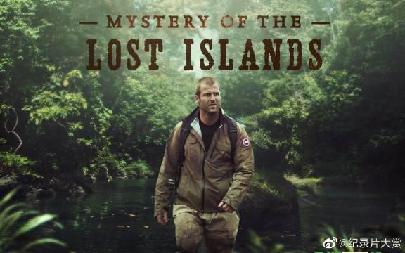 纪录片《神秘的失落岛屿》 戴夫·萨尔莫尼在前往地球上最偏远的岛