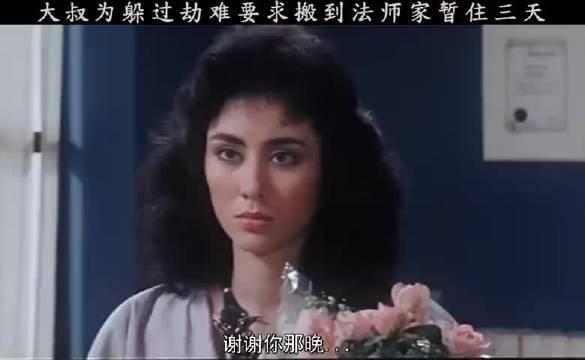 经典香港鬼片,大胡子冯淬帆真是骚情啊……