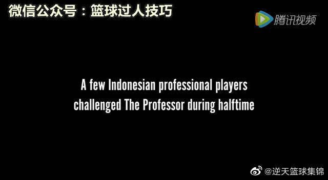 面对印尼职业选手的挑战,看教授Professor如何回应