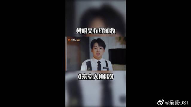 黄明昊在线卸妆,02年的弟弟咋这么多故事,哈哈哈哈……
